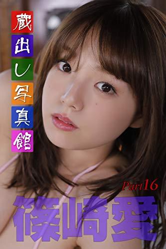 蔵出し写真館 篠崎愛16 Kindle版のサンプル画像