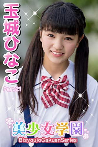 美少女学園 玉城ひなこ Part.21 Kindle版のサンプル画像