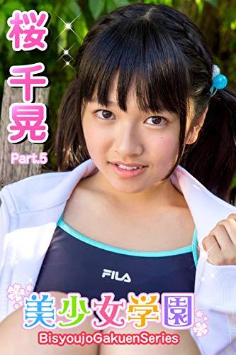 美少女学園 桜千晃 Part.5 Kindle版のサンプル画像