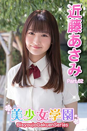 美少女学園 近藤あさみ Part.62 Kindle版のサンプル画像