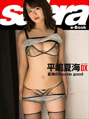 夏海のSounds good! 平嶋夏海COVER DX [sabra net e-Book] Kindle版のサンプル画像