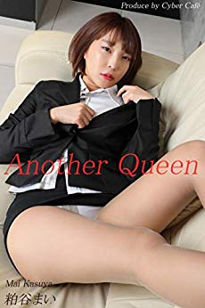 Another Queen 粕谷まい 2: 美脚写真集 Kindle版のサンプル画像