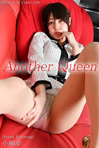 Another Queen 小柳歩 3: 美脚写真集 Kindle版のサンプル画像