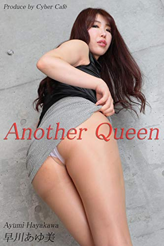 Another Queen 「早川あゆ美」: 美脚写真集 Kindle版のサンプル画像