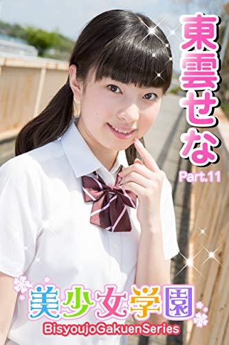 美少女学園 東雲せな Part.11 Kindle版のサンプル画像
