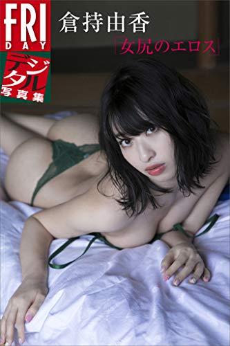 倉持由香「女尻のエロス」 FRIDAYデジタル写真集 Kindle版のサンプル画像