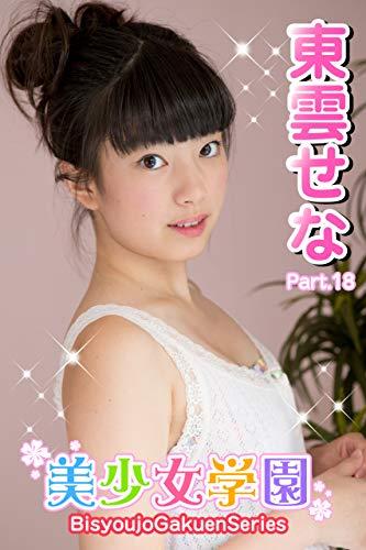 美少女学園 東雲せな Part.18 Kindle版のサンプル画像