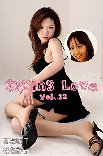 Spring Love Vol.12 / 高橋明子 椎名静子 Kindle版のサンプル画像