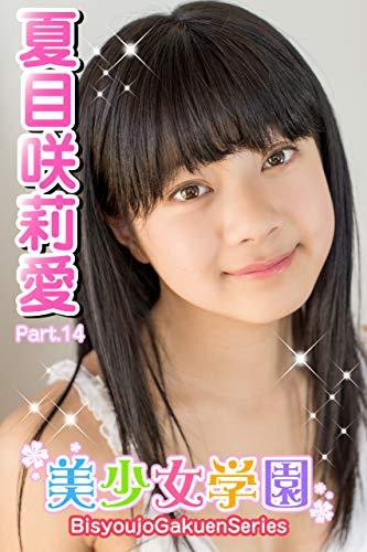 美少女学園 夏目咲莉愛 Part.14 Kindle版のサンプル画像