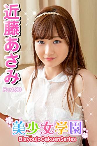 美少女学園 近藤あさみ Part.80 Kindle版のサンプル画像