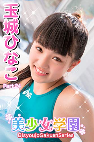 美少女学園 玉城ひなこ Part.24 Kindle版のサンプル画像