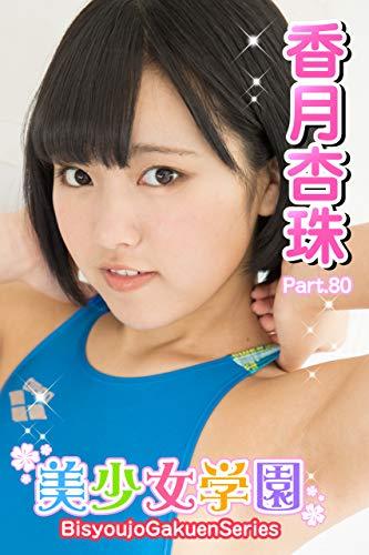 美少女学園 香月杏珠 Part.80 Kindle版のサンプル画像