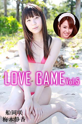 LOVE GAME Vol.5 / 船岡咲 梅本静香 Kindle版のサンプル画像
