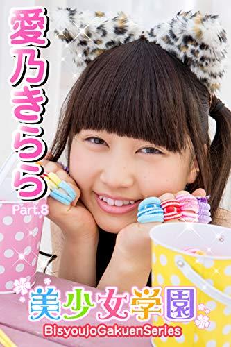 美少女学園 愛乃きらら Part.8 Kindle版のサンプル画像