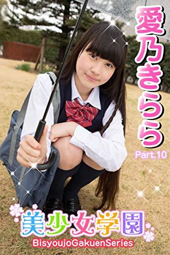 美少女学園 愛乃きらら Part.10 Kindle版のサンプル画像