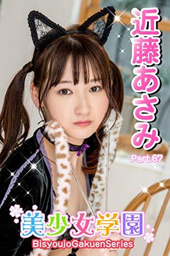 美少女学園 近藤あさみ Part.67 Kindle版のサンプル画像