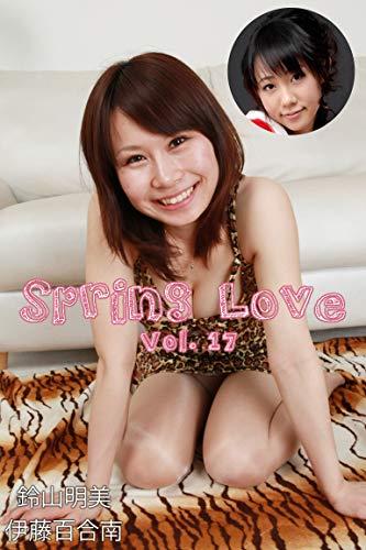 Spring Love Vol.17 / 伊藤百合南 鈴山明美 Kindle版のサンプル画像
