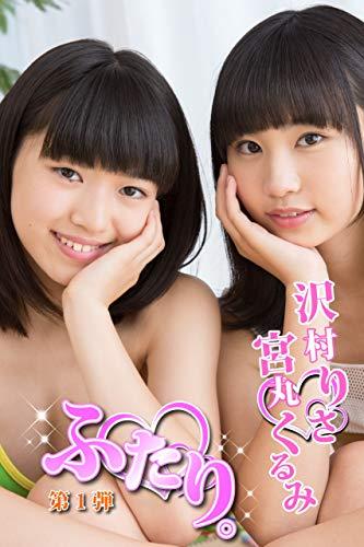 ふたり。 沢村りさ 宮丸くるみ 第1弾 (美少女学園) Kindle版のサンプル画像