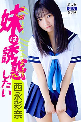 妹は誘惑したい 西永彩奈 美少女☆爛漫女学園 Kindle版のサンプル画像