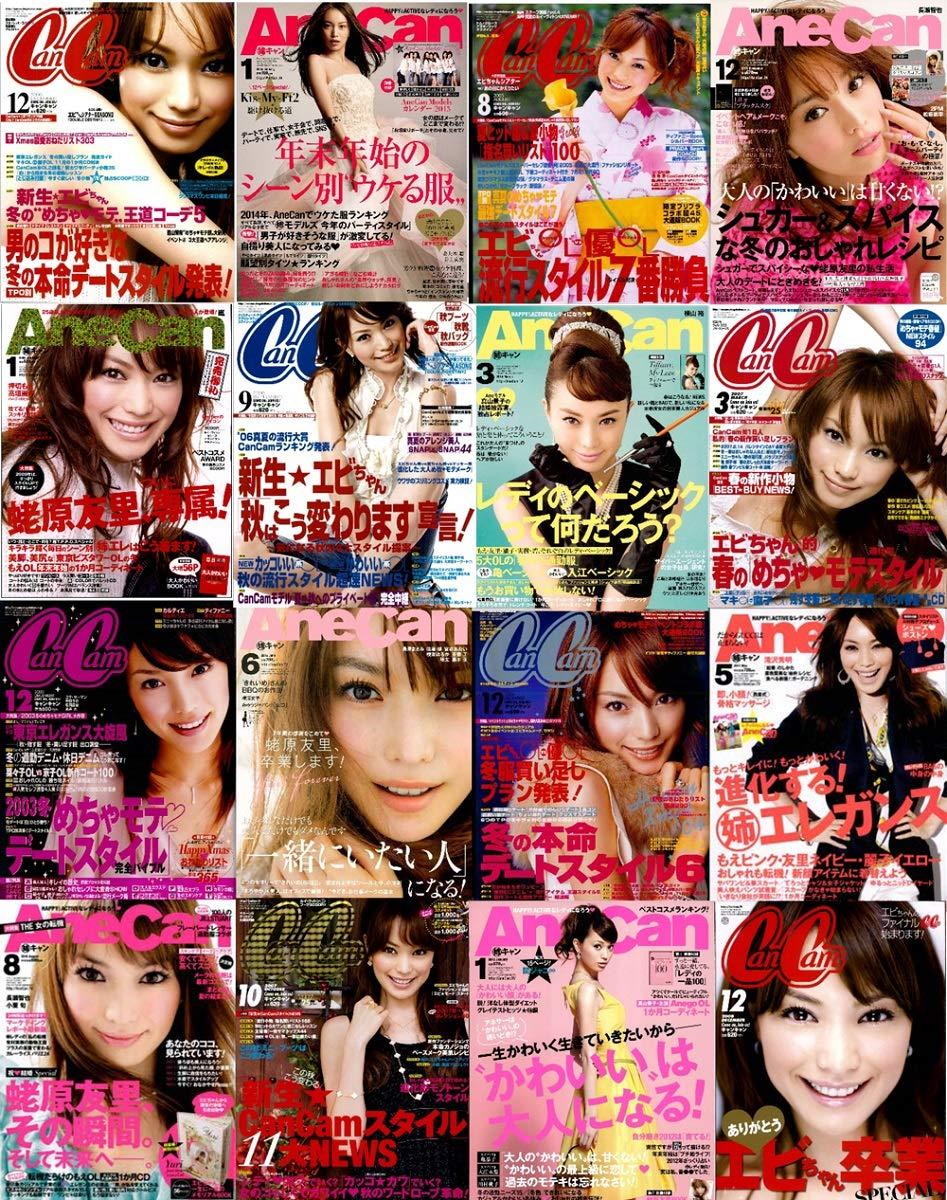 蛯原友里 YURI EBIHARA 2003-2019(仮)通常版のサンプル画像