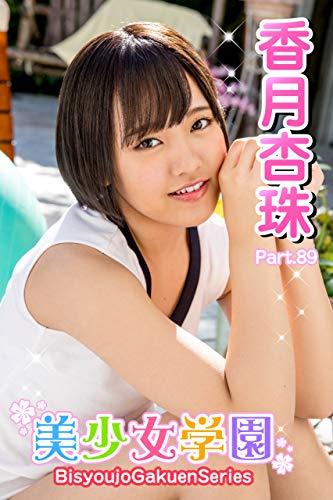 美少女学園 香月杏珠 Part.89 Kindle版のサンプル画像