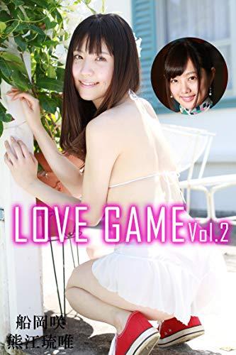LOVE GAME Vol.2 / 船岡咲 熊江琉唯 Kindle版のサンプル画像