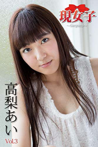 高梨あい 現女子 Vol.03 Kindle版のサンプル画像