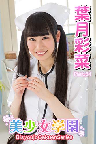 美少女学園 葉月彩菜 Part.34 Kindle版のサンプル画像