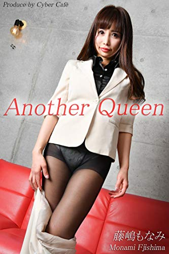 Another Queen 藤嶋もなみ 3: 美脚写真集 Kindle版のサンプル画像