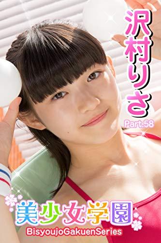 美少女学園 沢村りさ Part.58 Kindle版のサンプル画像