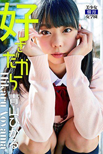 好きだから 青山ひかる 美少女☆爛漫女学園 Kindle版のサンプル画像