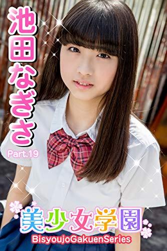 美少女学園 池田なぎさ Part.19 Kindle版のサンプル画像