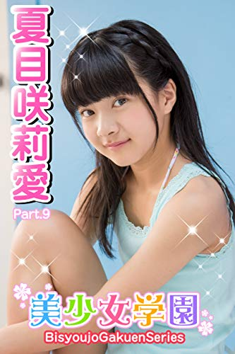 美少女学園 夏目咲莉愛 Part.9 Kindle版のサンプル画像