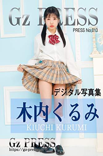 Gz PRESS デジタル写真集 No.013 木内くるみ Kindle版のサンプル画像