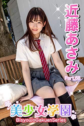美少女学園 近藤あさみ Part.68 Kindle版のサンプル画像