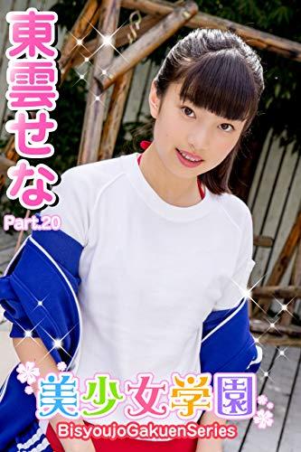 美少女学園 東雲せな Part.20 Kindle版のサンプル画像