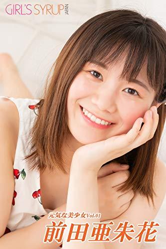 前田亜朱花 - 元気な美少女 Vol.01 ガールズシロップ Kindle版のサンプル画像