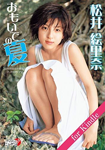 松井絵里奈「おもいでの夏」for Kindle アイドルニッポン Kindle版のサンプル画像
