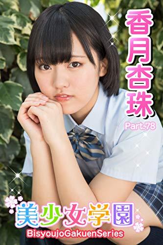 美少女学園 香月杏珠 Part.78 Kindle版のサンプル画像