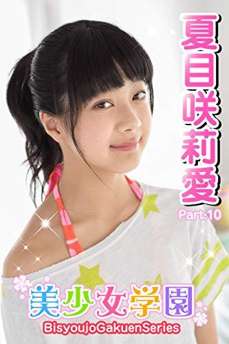 美少女学園 夏目咲莉愛 Part.10 Kindle版のサンプル画像