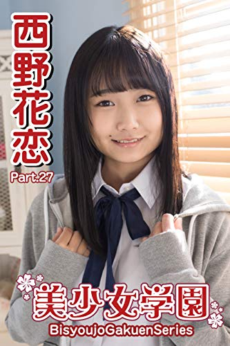 美少女学園 西野花恋 Part.27 Kindle版のサンプル画像
