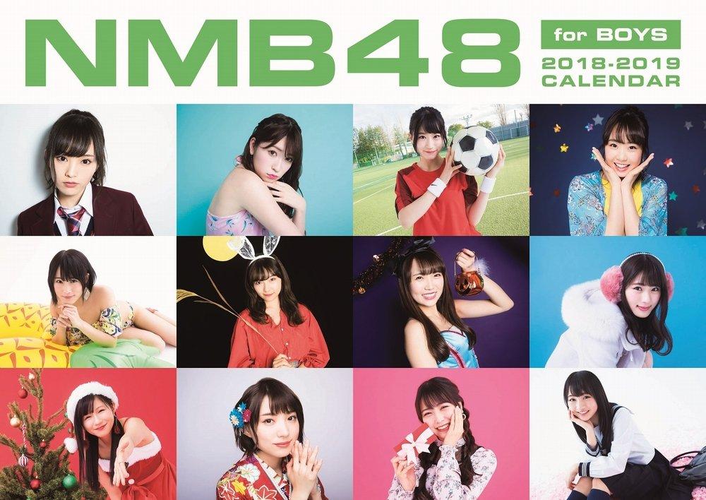 NMB48 2018年スクールカレンダーサンプル画像