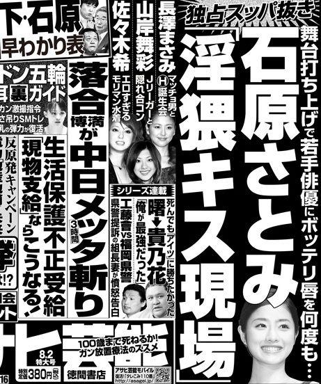 20120725_ishiharasatomi_01