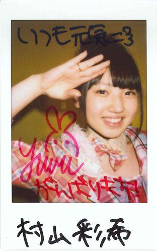 yuiri-murayama
