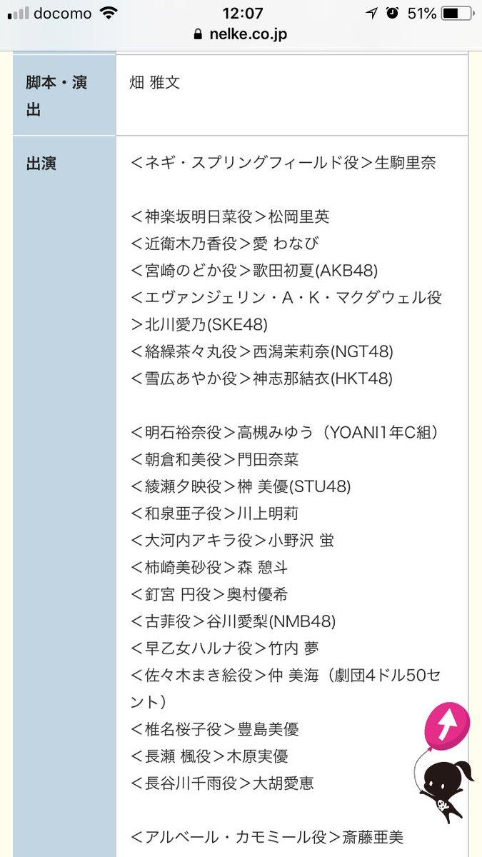 生駒ちゃんの主演の舞台「魔法先生ネギま」にAKBグループが大量出演!!