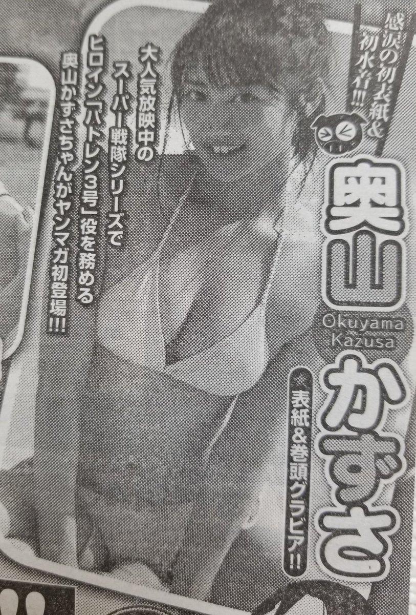 週刊ヤングマガジンの表紙グラビアにパトレン3号の水着キタ━━━━(゚∀゚)━━━━!!