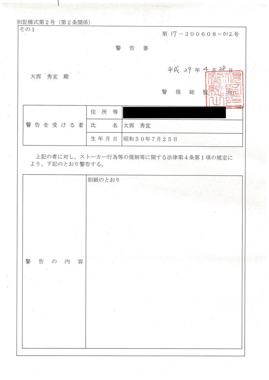 左翼の中年男、元AKB岩田華怜にストーカーし逮捕
