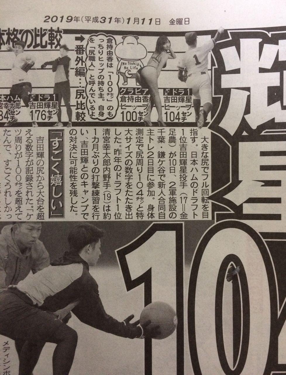 【悲報】デカ尻が売りのグラビアアイドルさん、吉田輝星に尻のデカさで負ける