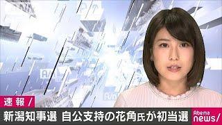 【悲報】元SEALDs美人女子大生「新潟県知事選で勝ってデモやれば安倍終了だったのに。くそう」