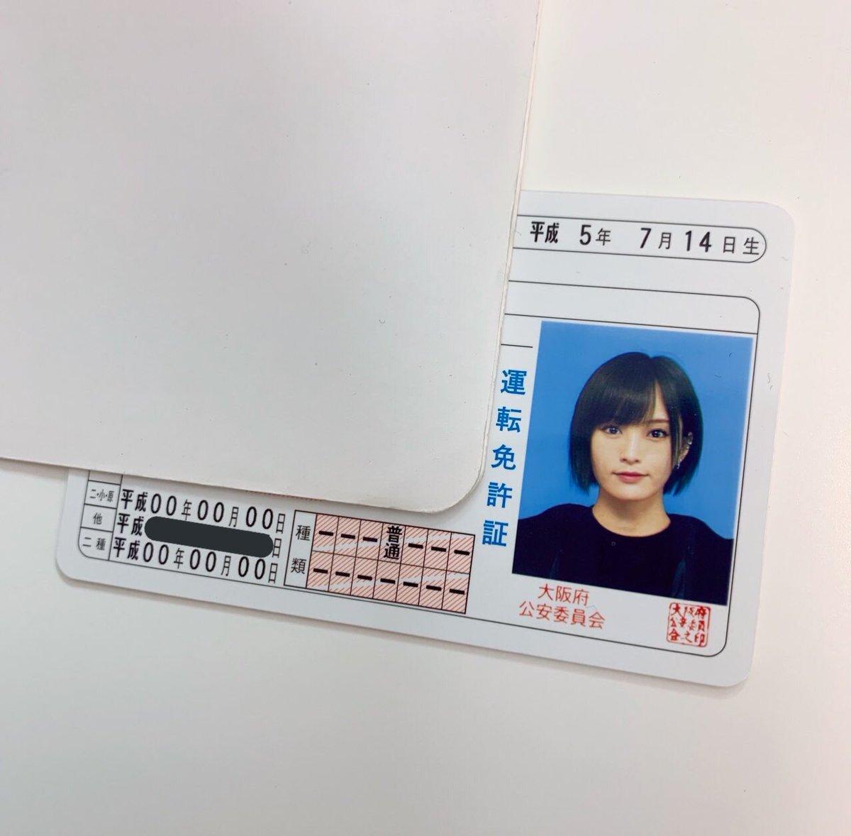 """【アイドル】元NMB48山本彩、「ついに」""""運転免許証""""取得 証明写真に「こんなに可愛く写ってる人初めて見た」の声"""